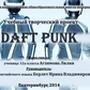 """Творческий проект Агзямовой Лилии  """"Dаft Punk"""", 12 класс, 2014."""
