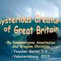 """Информационный творческий проект """"Мифологические существа Великобритании"""" учащихся 8а класса Пономаревой Насти и Брагиной Кристины, 2015."""