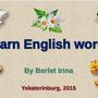 Тренажер для младших школьников для заучивания английских слов, 2015.