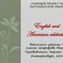 """Творческий проект по английскому языку """"English and  American celebrities"""", Шарофова Мехрона, 2017"""