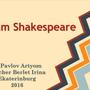 """Творческий проект Павлова Артема """"Вильям Шекспир"""", 2016"""