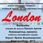 """Учебный проект Павлова Артёма """"London"""", 6 класс, 2014."""