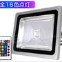 LED投光器 16色調光調色可能 2灯