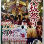 b'さん:吉川 八坂祭り