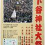 下谷神社大祭 平成28年度〈realJapan 'on!〉