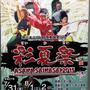 ASKさん:朝霞市民まつり 彩夏祭