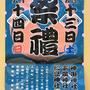 二郎さん:「神田祭」末廣 松島神社連合 5月13日(土)・14日(日)