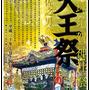 池田博範さん:小坪須賀神社祭礼 天王祭, 2018年7月14日(土)~22日(日), 小坪須賀神社