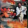 JPさん: 第37回 長瀞火祭り