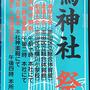 神輿コブさん:「牛嶋神社祭礼」18日(日),東京都墨田区
