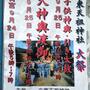 サゴ☆さん:「六東天祖神社大祭」9月24日(土)、25日(日),東京都葛飾区