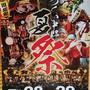鈴木大翔さん:津久井中野神社大祭, 2018年7月28日(土)~29日(日),  神奈川県相模原市