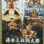 NnaoIchiさん:浦安三社祭(2016年6月17日(金)-18日(土)-19日(日) )