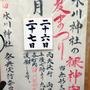 JPさん:大和田氷川神社 はだか神輿
