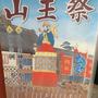 二郎さん:「日枝神社山王祭 」6月10日・11日・12日