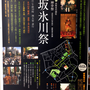 b'さん: 赤坂氷川祭
