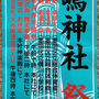 JPさん:牛嶋神社祭礼〈*神社公式ポスター〉