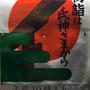 TMさん:三宿神社「元旦祭 」1月1日(日)