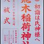 タケさん:高木神社「年越しの祓い・初詣」12月31日(土),1月1日(日)〜3日(火)