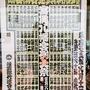 富岡八幡宮例大祭 第五回子供神輿連合駒番附 日時 8月11日(日) 午前9時から12時 渡御区間:永代通り