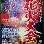 いーもんさん: 第14回 ひがしまつやま花火大会 (埼玉県東松山市) 8月31日 19:00開始
