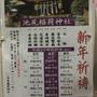 TMさん:池尻稲荷神社「新年祈祷 」1月1日(日)〜3日(火)