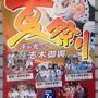 JPさん:志木の夏祭り・下ノ宮氷川神社夏祭り, 敷島神社祭典