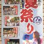 JPさん:志木の夏祭り 7月10日〜
