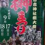まちゃさん:「拝島日吉神社例大祭「榊祭り」」9月17日(土)、18日(日),東京都昭島市拝島町