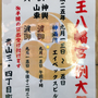 JPさん: 金王八幡宮例大祭
