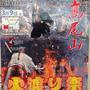 b'さん: 高尾山 火渡り祭
