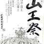 kohtomoさん:「山王祭」6月10日〜12日