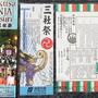 ねこ爺さん:三社祭(2016年度)