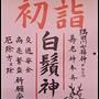 タケさん:白鬚神社「初詣 」1月1日(日)〜3日(火)