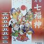 レコードさん:鎌倉江ノ島七福神 1月1日(日)〜7日(土)