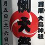 JPさん:目黒 大鳥神社例大祭(9月5日-6日)