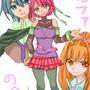 """<div class=""""lef""""><a href=""""https://twitter.com/yukinoyusa2"""" target=""""_blank"""">雪野由沙さん</a>がアルファの剣の3人のイラスト描いてくださいました。ありがとうございます!</div>"""