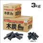 06.BBQ炭(3Kg):¥850