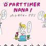 part timer nana オリジナルキャラクター
