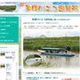 NPO環境保全活動のホームページ