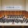2012年11月03日日本管楽合奏コンテストにて