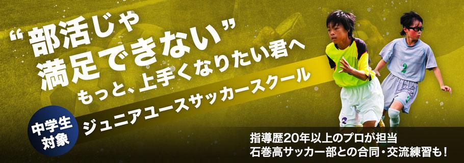 Gaku陵クラブ 石巻地域ジュニアユースサッカースクール