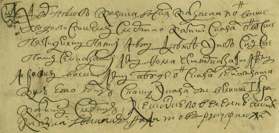 Отрывок из 1-й ревизии 1722 года. Запись семьи красноярского конного казака Василия Катцына