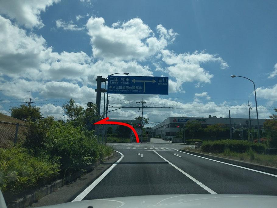 三田西インター前を左折