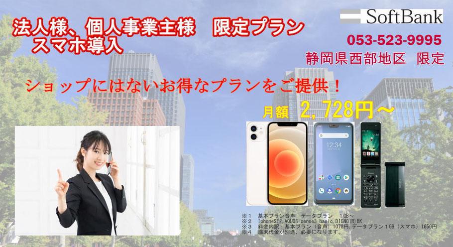 浜松市 法人、携帯電話、コスト削減