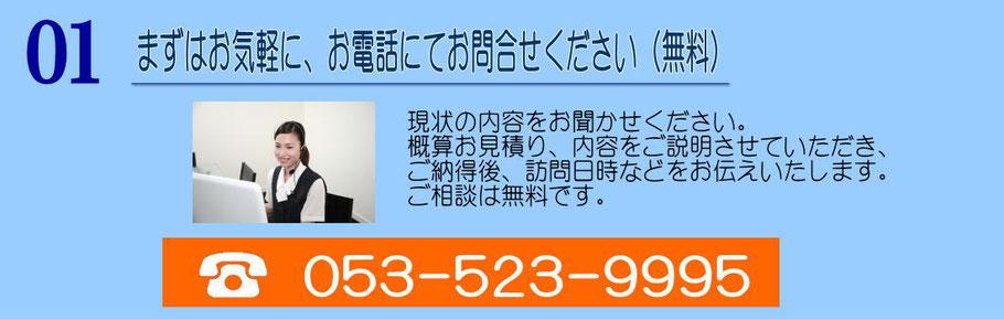 浜松のパソコン修理、問い合わせ電話番号