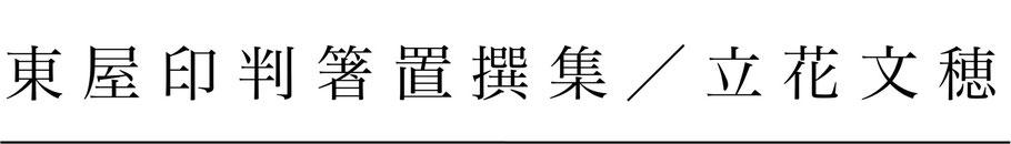 東屋印判箸置撰集/立花文穂