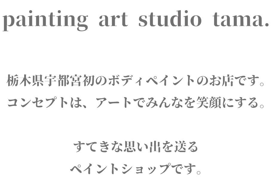 ペイントスタジオタマ ペイントタマ 着色美装 たまちゃん たま 猫のお姉さん アートでみんなを笑顔にする
