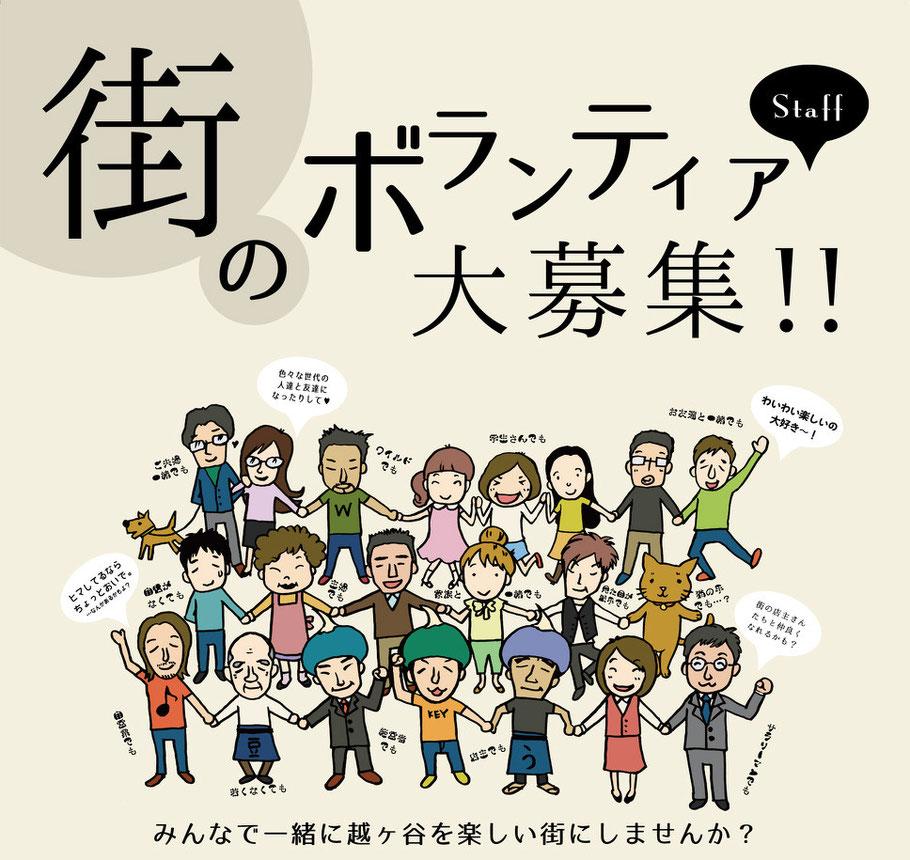 越ヶ谷TMO街のボランティア大募集!!
