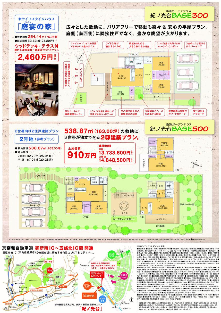 紀ノ光台BASE300 「庭宴の家」特別キャンペーン チラシ 裏